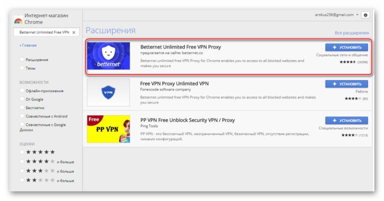 Betternet Unlimited Free Proxy