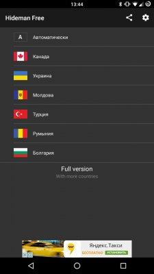 Hideman Free VPN