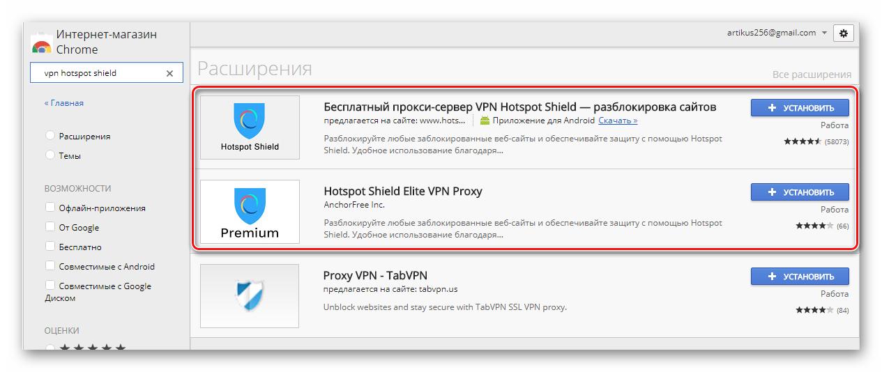 HotSpot в браузере Google Chrome