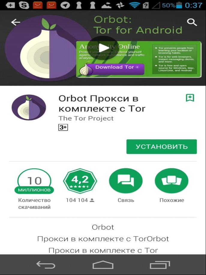 Orbot VPN
