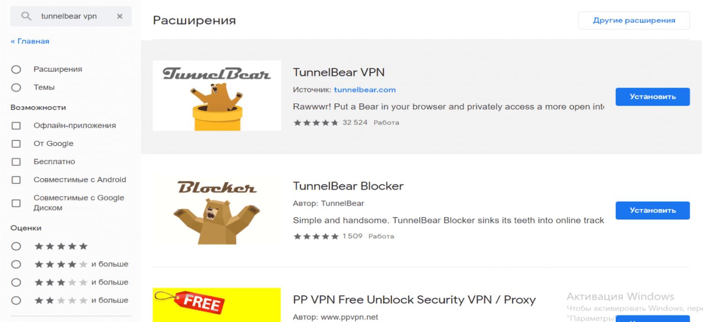 Как включить VPN в браузере (на примере разных браузеров)