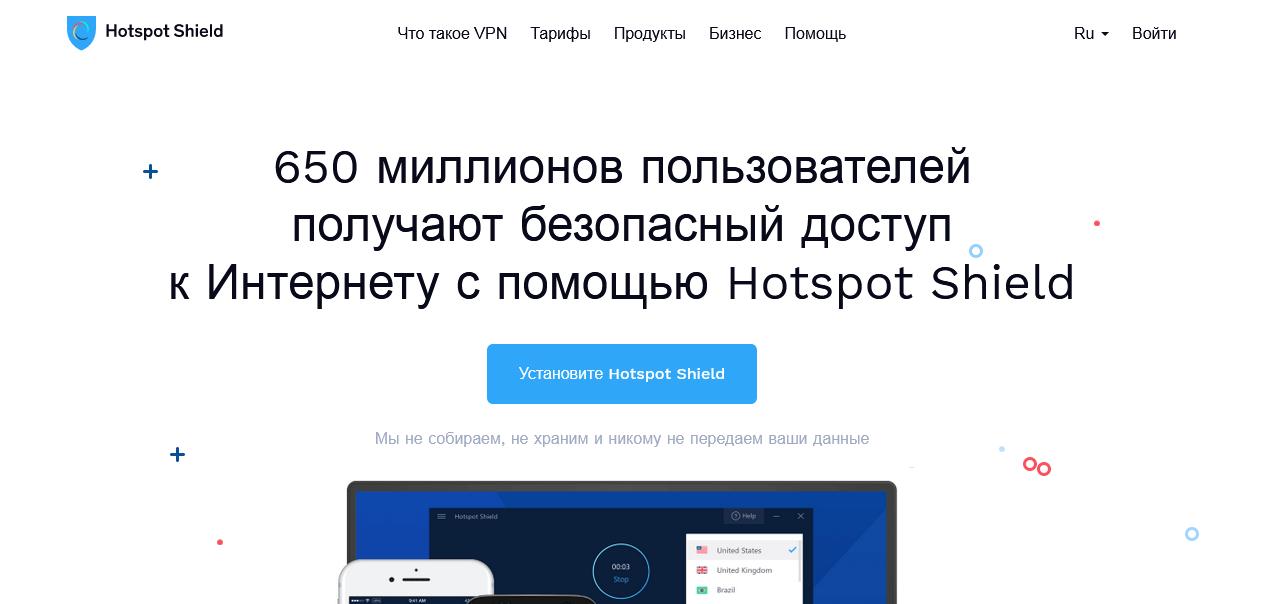 VPN-сервис Hotspot Shield